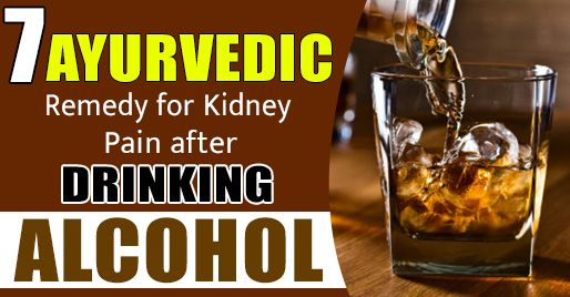 7 Ayurvedic Remedy For Kidney Pain After Drinking Alcohol